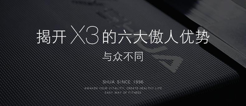 X3-详情_03.jpg