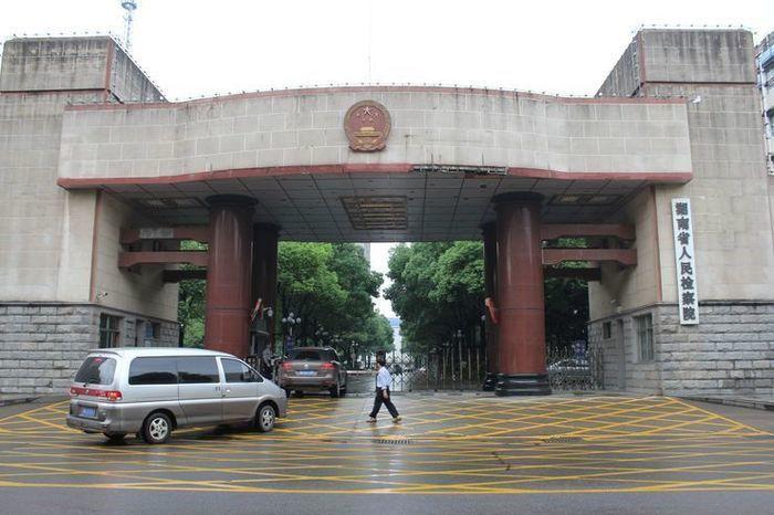 案例:湖南省人民检察院