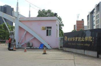案例:湖南体育职业学院(户外)