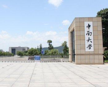案例:[长沙]中南大学