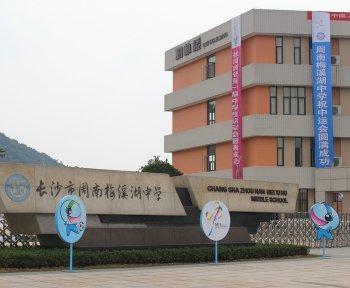 案例:长沙市周南梅溪湖中学
