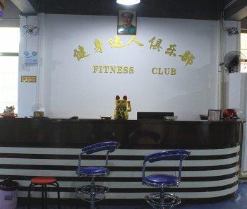 案例:湘潭健身达人俱乐部