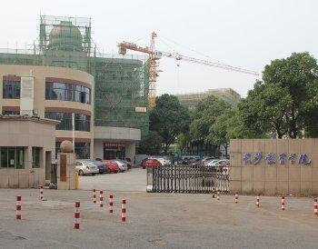 案例:长沙教育学院