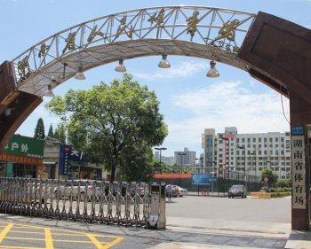 案例:湖南省人民体育场田径中心