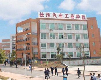 案例:长沙汽车工业学校