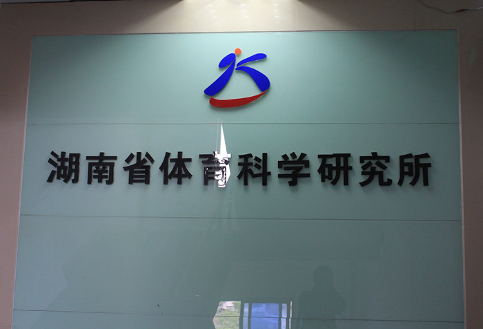 案例:湖南体育科学研究院