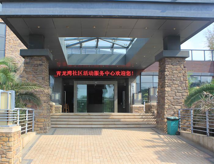 案例:株洲青龙湾社区活动服务中心健身房