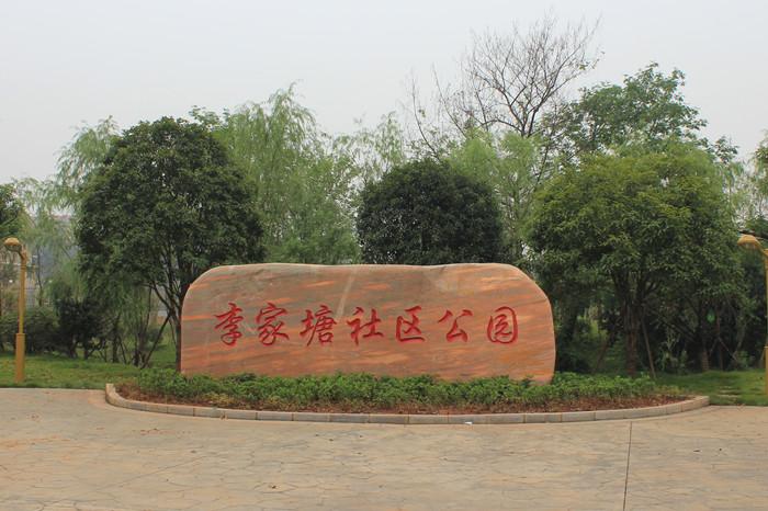 案例:长沙李家塘社区公园