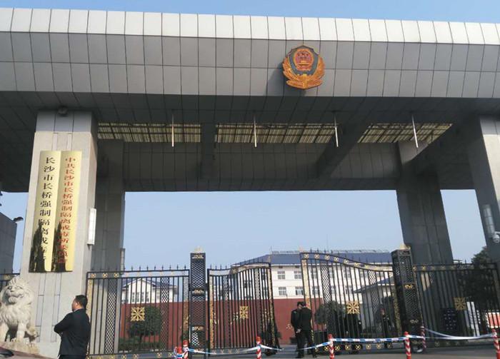 案例:长沙市长桥强制戒毒所
