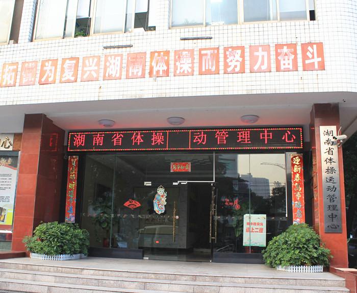 案例:湖南省体操运动管理中心