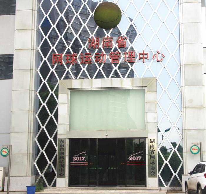 案例:湖南省网球运动管理中心