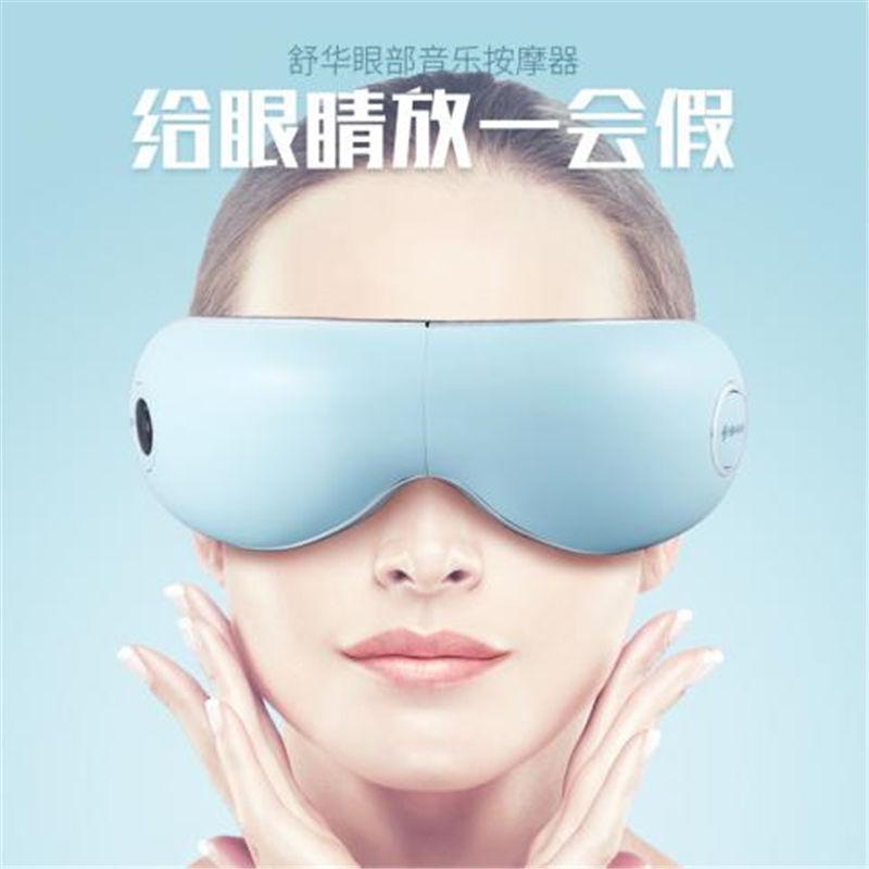舒华眼部按摩器缓解眼睛疲劳成人震动热敷护眼罩充电SH-M1610    SH-M1610