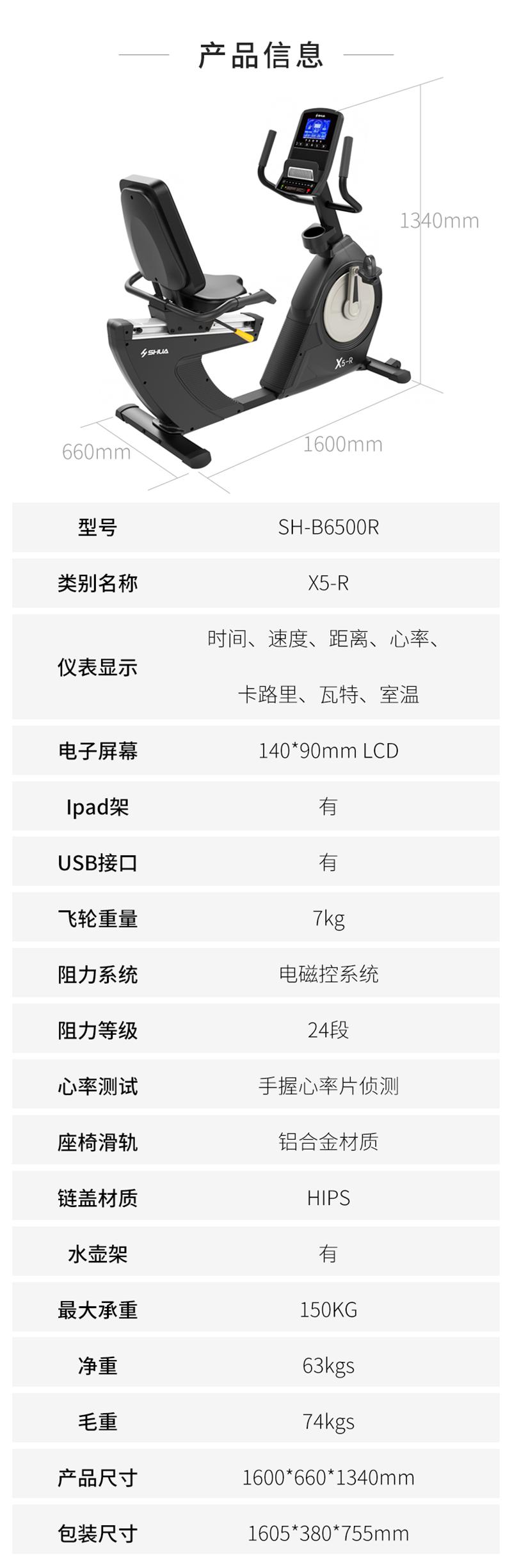 SH-B6500R产品信息.png